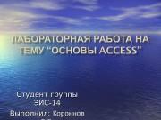 Студент группы ЭИС-14 Выполнил:  Короннов С. В
