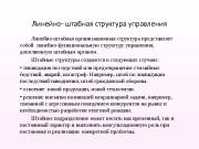 Линейно- штабная структура управления    Линейно-штабная