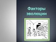Мутационный процесс  Популяционные волны  Изоляция