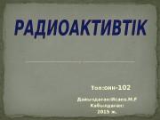 Топ : ОИН -102