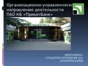Организационно-управленческое направление деятельности ПАО КБ «Приват. Банк»