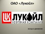 ОАО «Лукойл» ВСЕГДА В ДВИЖЕНИИ  О «Лукойеле»
