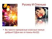 Русику И Оленьке   •