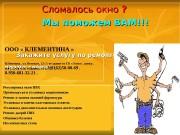 Регулировка окон ПВХ Производство и установка подоконников Ремонт