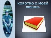 Родился в городе Ростове-на-Дону   Был