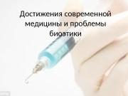 Достижения современной медицины и проблемы биоэтики  Био