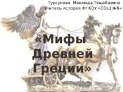 Турсунова Мавлюда Тешабаевна учитель истории ФГКОУ «СОШ №