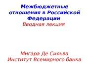 Межбюджетные отношения в Российской Федерации  Вводная лекция