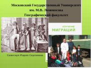 ИЗУЧЕНИЕ МИГРАЦИЙ Савоскул Мария Сергеевна Московский Государственный Университет