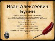 Иван Алексеевич Бунин Районный конкурс исследовательских работ