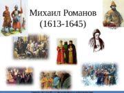 Михаил Романов (1613 -1645) Чупров Л. А. МОУ