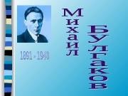 Презентация mikhail bulgakov presentation