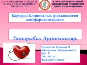 Орында ан: Кенжеева Мғ абылда ан:  айырбеков