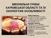 МІКОФІЛЬНІ ГРИБИ ХАРКІВСЬКОЇ ОБЛАСТІ ТА ЇХ ЕКОЛОГІЧНІ ОСОБЛИВОСТІ