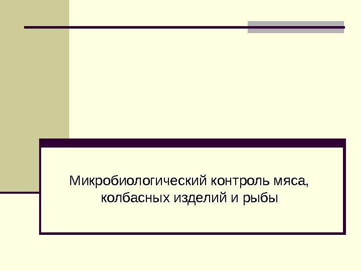 Презентацию на тему колбасные изделия