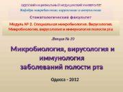 Микробиология, вирусология и иммунология заболеваний полости рта ОДЕССКИЙ