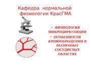 Кафедра нормальной  физиологии Крас. ГМА  ФИЗИОЛОГИЯ