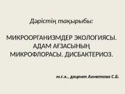 Презентация МИКРООРГАНИЗМДЕР ЭКОЛОГИЯСЫ. АДАМ АЗАСЫНЫ МИКРОФЛОРАСЫ. ДИСБАКТЕРИО