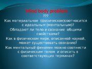 Mind body problem ? ? ? Как материальное
