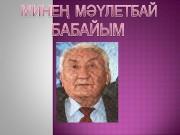 Бөгөн мин һеҙгә үҙемдең Мәүлетбай Ғәйнетдинов бабайым тураһында