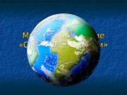 Мини-исследование  «Сохраним свой дом» Команда Школы№ 2