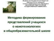 Презентация МИОО лекция 1 а