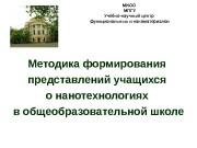 Презентация МИОО лекция 2-а