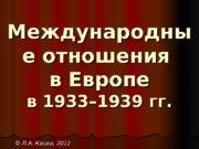 Международны е отношения в Европе в 1933– 1939