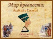 Древний мир Средние века Новейшее время Наша эра