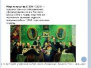 Мир искусства (1898— 1924) — художественное объединение,