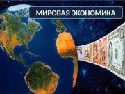 МИРОВАЯ ЭКОНОМИКА  ПЛАН ИЗУЧЕНИЯ ТЕМЫ: 1. Мировая