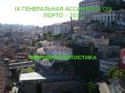 Презентация Мировая Статистика Порто 2011 new корр1