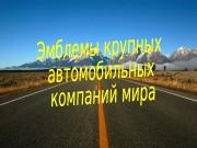 Презентация мировые лидеры автомобилестроения