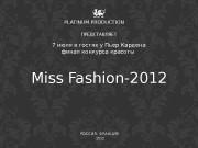 Miss Fashion-2012 PLATINUM PRODUCTION ПРЕДСТАВЛЯЕТ  7 июля