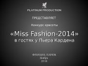 «Miss Fashion-2014» в гостях у Пьера Кардена