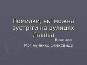 Помилки, які можна зустріти на вулицях Львова Виконав