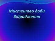 Презентация Мистецтво доби Відродження 2003 last