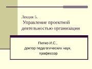 Лекция 5.  Управление проектной деятельностью организации Пилко