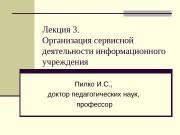 Лекция 3. Организация сервисной деятельности информационного учреждения Пилко