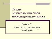 Лекция Управление качеством информационного сервиса Пилко И. С.