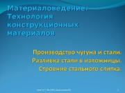 Презентация МиТКМ.4 Производство чугуна и стали.Строение стального слитка