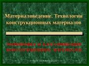 Презентация МиТКМ.7 Маркировка и классификация