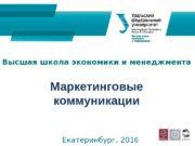Высшая школа экономики и менеджмента Екатеринбург, 201 6