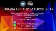 Контактная информация спикера Дарья Николаева https: //vk. com/ddnikolaeva