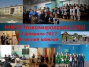 МКОУ Новомировская СОШ 4 февраля 2017 50 -летний