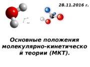 Основные положения молекулярно-кинетическо й теории (МКТ). 28. 11.