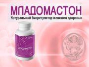 Младомастон  Комплекс предназначен для нормализации обмена эстрогенов