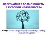 Построение нового общества богатых, здоровых и счастливых людей,