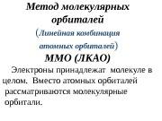 Метод молекулярных орбиталей ( Линейная комбинация  атомных