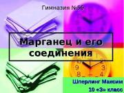 Марганец и его соединения Шперлинг Максим 10 «З»